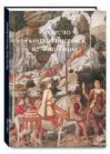 Светлана Козлова: Искусство Раннего Ренессанса во Флоренции