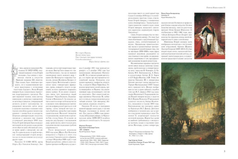 Иллюстрация 1 из 13 для Париж Наполеона III - Елена Федотова   Лабиринт - книги. Источник: Лабиринт