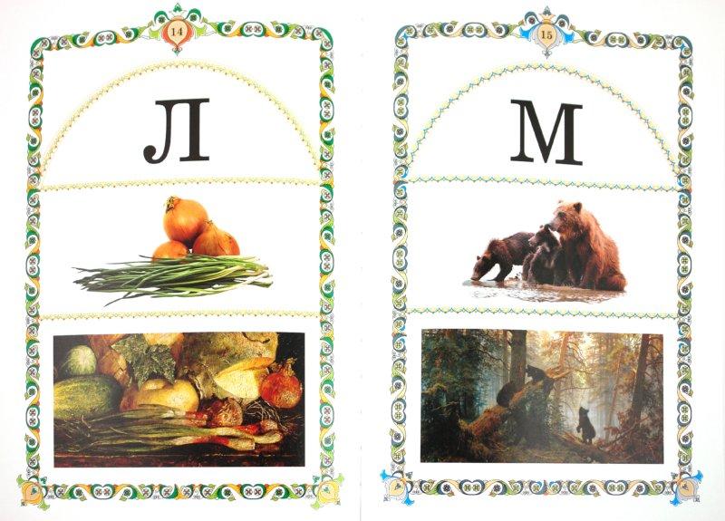 Иллюстрация 1 из 10 для Детская иллюстрированная азбука | Лабиринт - книги. Источник: Лабиринт