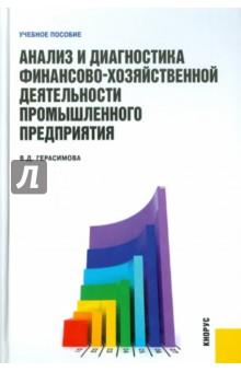 Анализ и диагностика финансово-хозяйственной деятельности промышленного предприятия