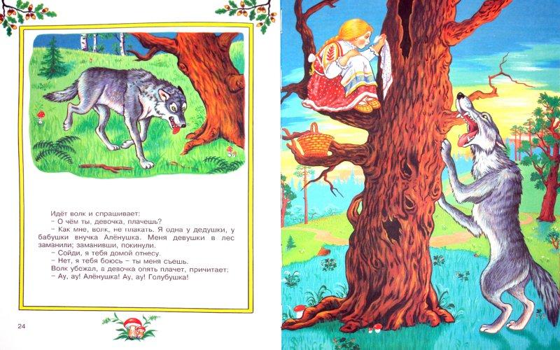 Иллюстрация 1 из 24 для Жил-был пёс | Лабиринт - книги. Источник: Лабиринт