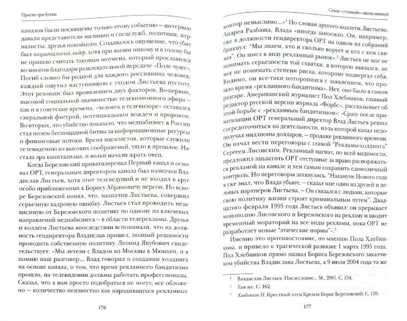 Иллюстрация 1 из 16 для Деньги, девки, криминал. Как компромат управляет Россией - Александр Беззубцев-Кондаков | Лабиринт - книги. Источник: Лабиринт