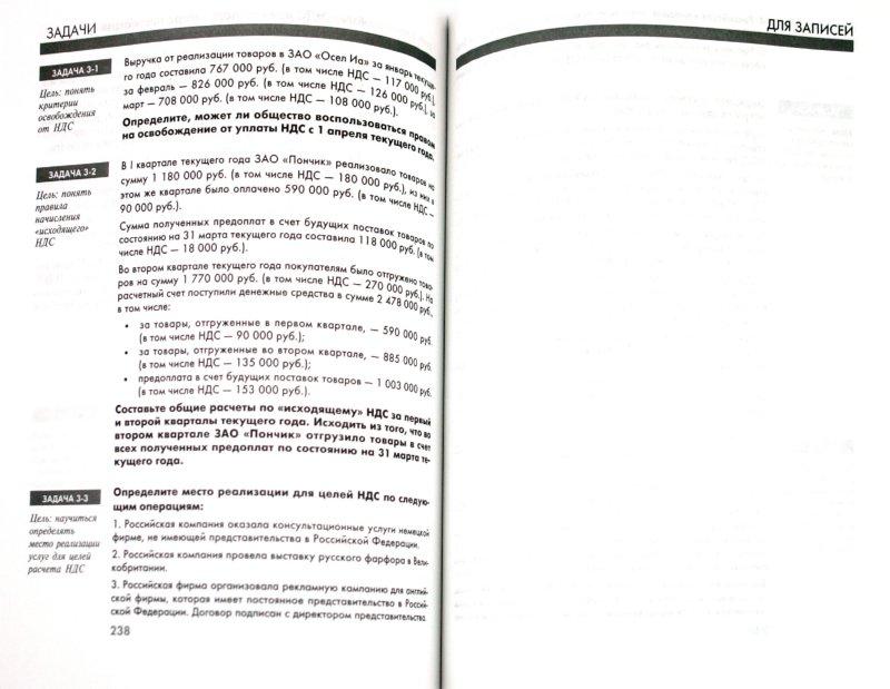 Иллюстрация 1 из 9 для Налоги за 14 дней. Экспресс-курс - Сергей Молчанов   Лабиринт - книги. Источник: Лабиринт