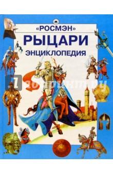 Огнева Ольга Рыцари. Энциклопедия