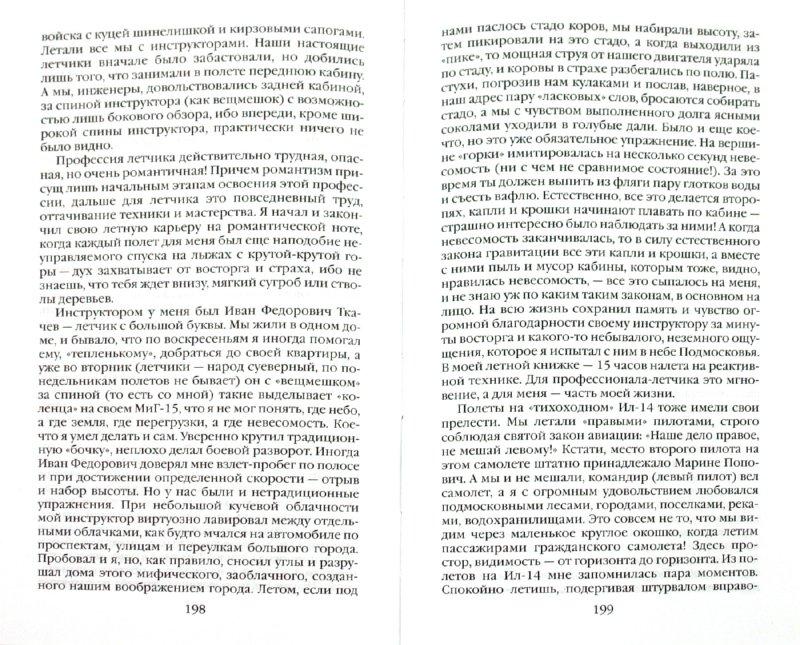 Иллюстрация 1 из 18 для Повседневная жизнь первых российских ракетчиков и космонавтов - Эдуард Буйновский | Лабиринт - книги. Источник: Лабиринт