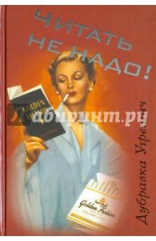 Читать не надоЛитературоведение и критика<br>Читать не надо! Дубравки Угрешич - это смелая критика современной литературы. Книга состоит из критических эссе, больше похожих на увлекательные рассказы. В них автор блистательно разбивает литературные и околокультурные штампы, а также пытается разобраться с последствиями глобального триумфа Прагматизма. Сборник начинается с остроумной критики книгоиздательского дела, от которой Угрешич переходит к гораздо более серьезным темам - анализу людей и дня сегодняшнего. По мнению большинства критиков, это книга вряд ли смогла бы стать настолько поучительной, если бы не была столь увлекательной.<br>Дубравка Угрешич родилась и училась в бывшей Югославии. В 1993 она покинула родину по политическим соображениям. Дубравка Угрешич награждена многими престижными премиями по литературе, среди которых премия Шарля Вейонна за эссеистику (Швейцария), премия Томаса Манна (Германия, 2000), Независимая премия за иностранную литературу (Великобритания) и др.<br>