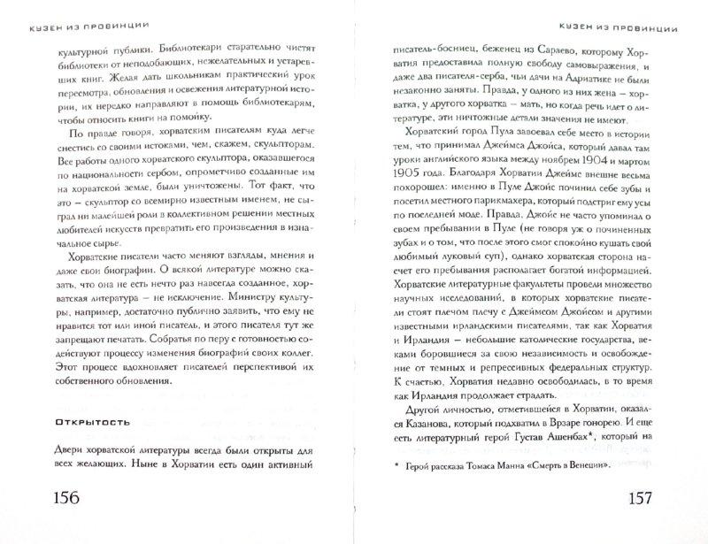 Иллюстрация 1 из 4 для Читать не надо - Дубравка Угрешич   Лабиринт - книги. Источник: Лабиринт