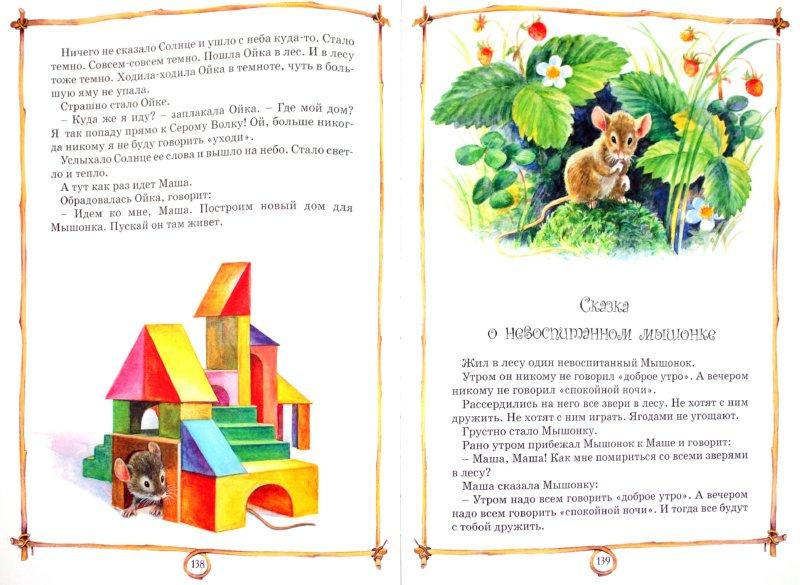 Иллюстрация 1 из 25 для Большая хрестоматия для малышей: Сказки, рассказы, стихи, загадки   Лабиринт - книги. Источник: Лабиринт