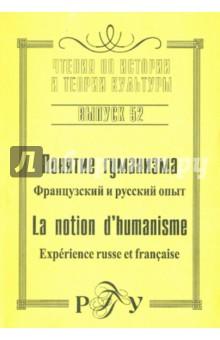 Понятие гуманизма: Французский и русский опыт. Выпуск 52
