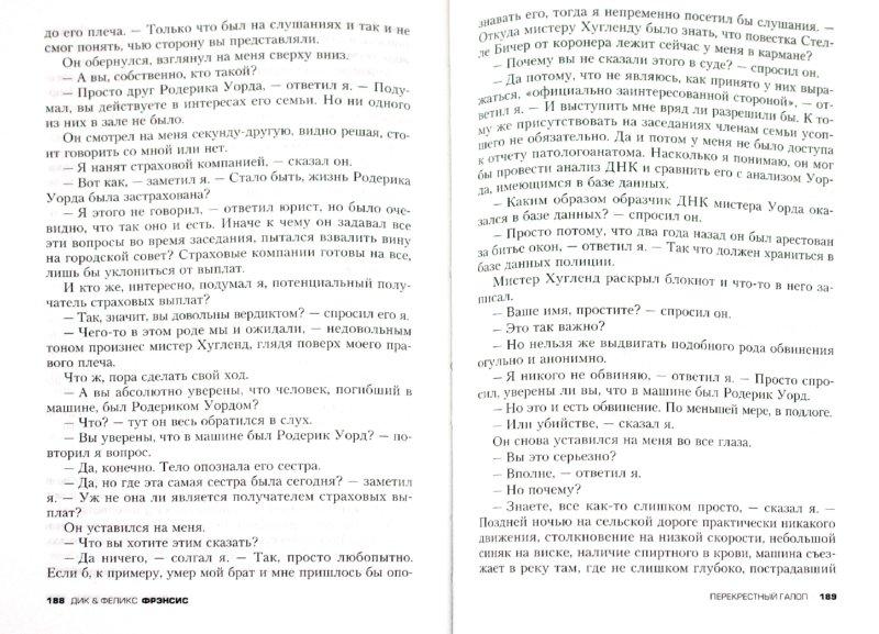 Иллюстрация 1 из 5 для Перекрестный галоп - Фрэнсис, Фрэнсис | Лабиринт - книги. Источник: Лабиринт