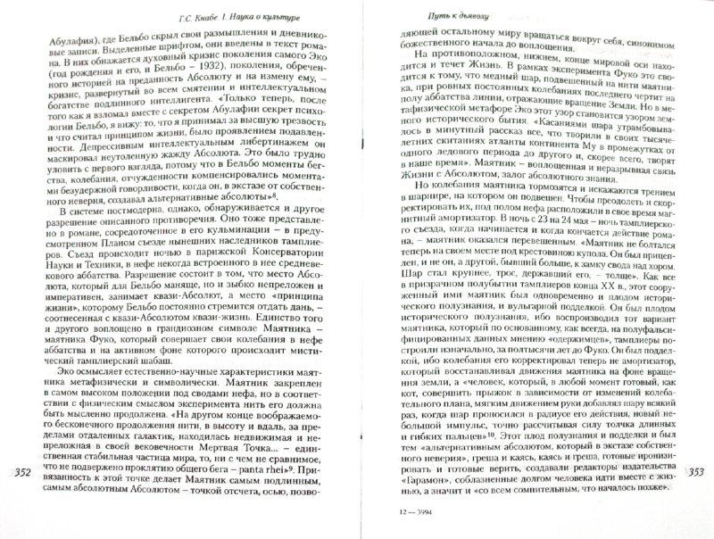 Иллюстрация 1 из 9 для Древо познания - древо жизни - Георгий Кнабе | Лабиринт - книги. Источник: Лабиринт