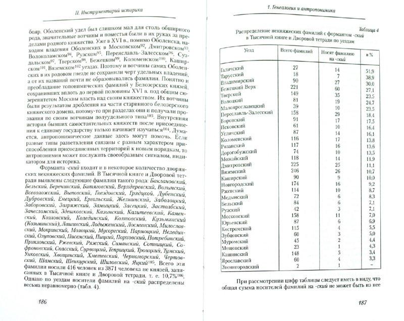 Иллюстрация 1 из 7 для Опричнина. Генеалогия. Антропонимика - Владимир Кобрин | Лабиринт - книги. Источник: Лабиринт