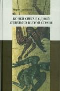 Мария Ахметова: Конец света в одной отдельно взятой стране: Религиозные сообщества постсоветской России