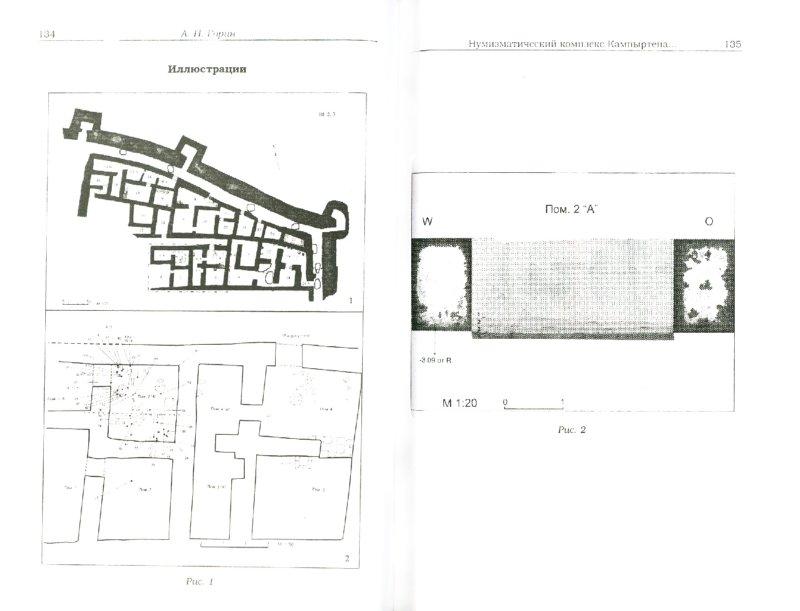 Иллюстрация 1 из 13 для Культура, история и археология Евразии | Лабиринт - книги. Источник: Лабиринт