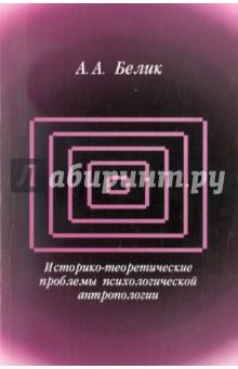 Историко-теоретические проблемы психологической антропологии
