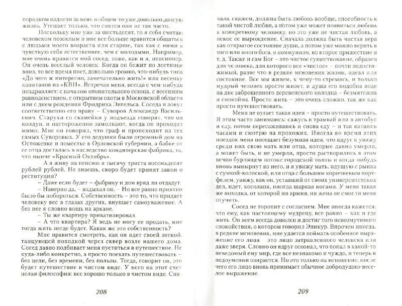 Иллюстрация 1 из 17 для Вечное невозвращение - Валерий Губин | Лабиринт - книги. Источник: Лабиринт