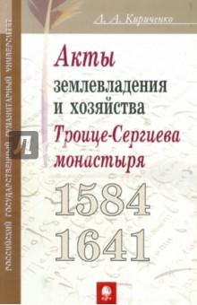 Актовый материал Троице-Сергиева монастыря 1584-1641 гг. как источник по истории землевладения
