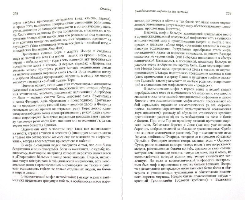 Иллюстрация 1 из 14 для Избранные статьи. Воспоминания - Елеазар Мелетинский   Лабиринт - книги. Источник: Лабиринт