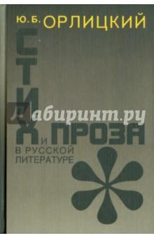 Орлицкий Юрий Борисович Стих и проза в русской литературе