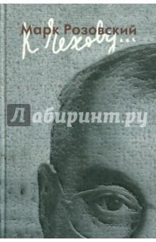 Розовский Марк Григорьевич К Чехову...