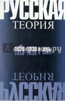 Русская теория: 1920-1930-е годы. Материалы 10-х Лотмановских чтений