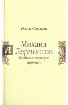 Серман Илья Захарович Михаил Лермонтов: Жизнь в литературе: 1836-1841