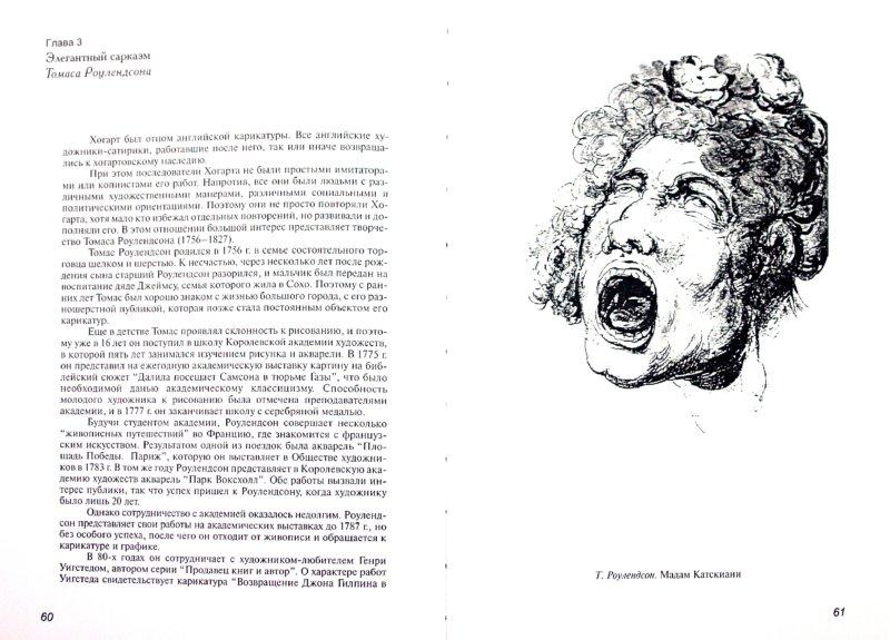 Иллюстрация 1 из 8 для Гиллрей и другие - Вячеслав Шестаков | Лабиринт - книги. Источник: Лабиринт