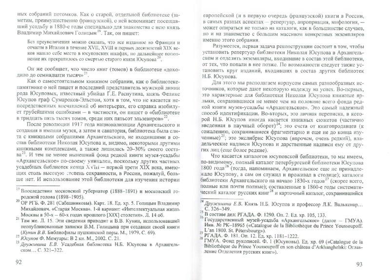 Иллюстрация 1 из 4 для Теория и мифология книги. Французская книга во Франции и России. | Лабиринт - книги. Источник: Лабиринт