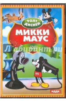Walt Disney. Mickey Mouse (DVD) ИДДК