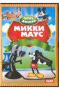 Walt Disney. Mickey Mouse (DVD)