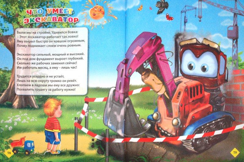 Иллюстрация 1 из 34 для Стихи про машины малышам - Ольга Корнеева | Лабиринт - книги. Источник: Лабиринт