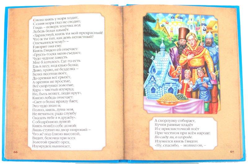 Иллюстрация 1 из 14 для Сказки детям - Александр Пушкин | Лабиринт - книги. Источник: Лабиринт