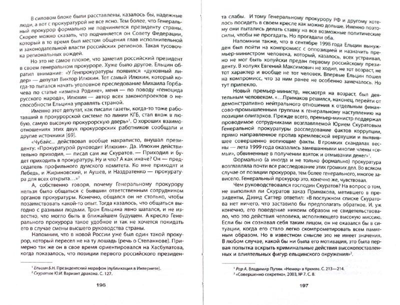 Иллюстрация 1 из 4 для Путин. Внедрение в Кремль - Евгений Стригин | Лабиринт - книги. Источник: Лабиринт