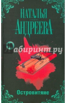 Андреева Наталья Вячеславовна Островитяне