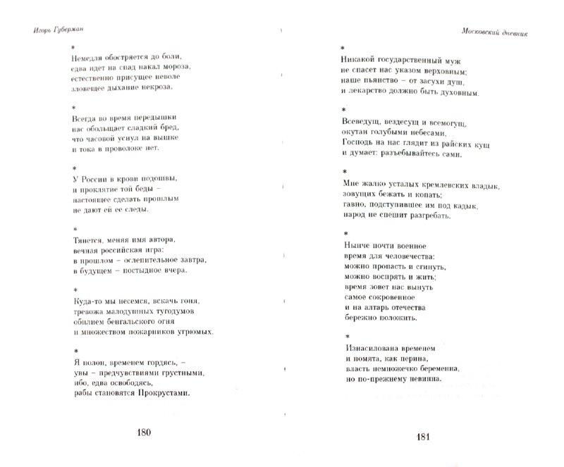 Иллюстрация 1 из 4 для Камерные гарики. Прогулки вокруг барака - Игорь Губерман | Лабиринт - книги. Источник: Лабиринт