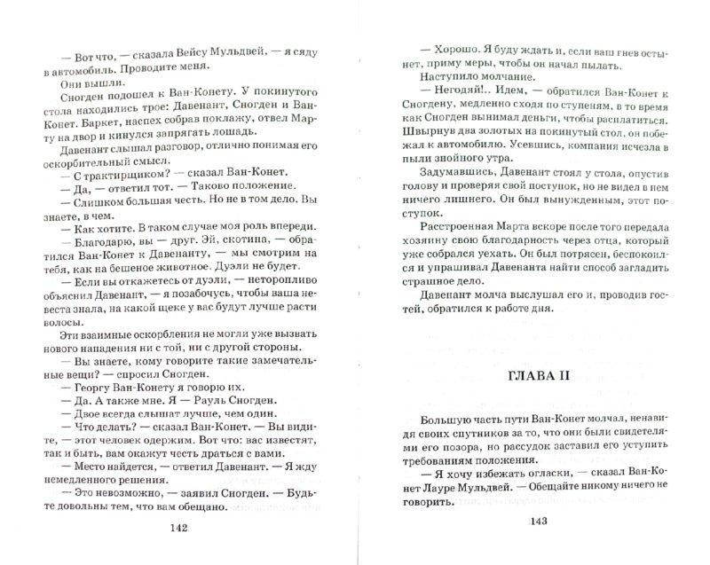 Иллюстрация 1 из 6 для Дорога никуда - Александр Грин | Лабиринт - книги. Источник: Лабиринт