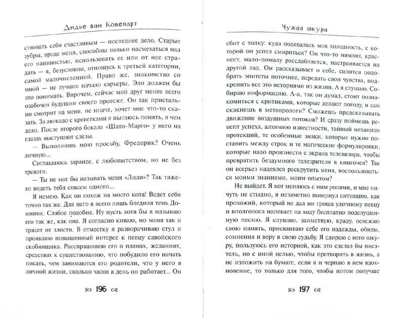 Иллюстрация 1 из 9 для Чужая шкура - Ковеларт Ван | Лабиринт - книги. Источник: Лабиринт