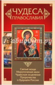 Артемов Владислав Владимирович Чудеса православия