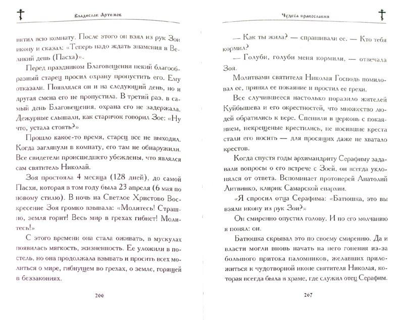 Иллюстрация 1 из 13 для Чудеса православия - Владислав Артемов | Лабиринт - книги. Источник: Лабиринт