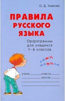 Правила русского языка.