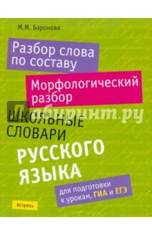 Разбор слова по составу. Морфологический разбор. Школьные словари русского языка