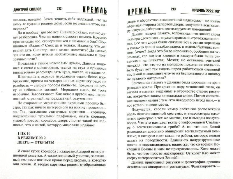 Иллюстрация 1 из 11 для Кремль 2222. Юг - Дмитрий Силлов | Лабиринт - книги. Источник: Лабиринт