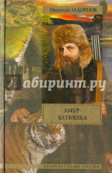 Задорнов Николай Павлович Амур-батюшка