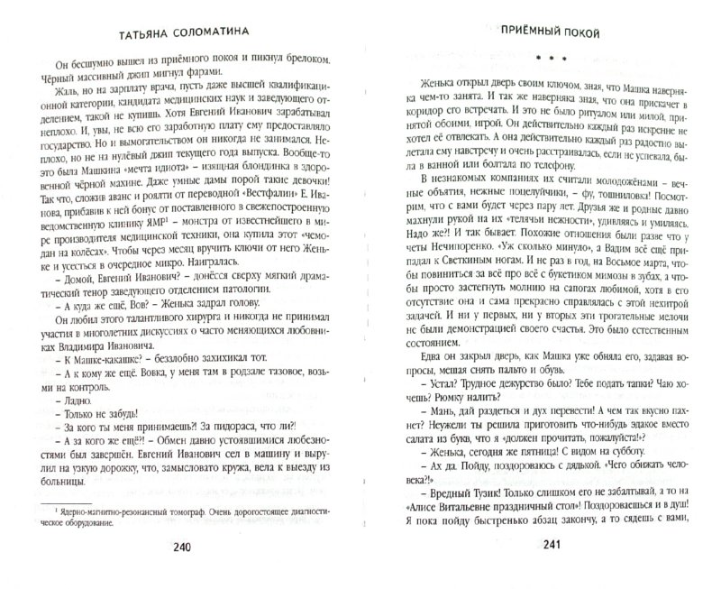 Иллюстрация 1 из 13 для Двойное дыхание - Татьяна Соломатина | Лабиринт - книги. Источник: Лабиринт