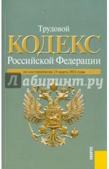 Трудовой кодекс Российской Федерации по состоянию на 15.03.2011