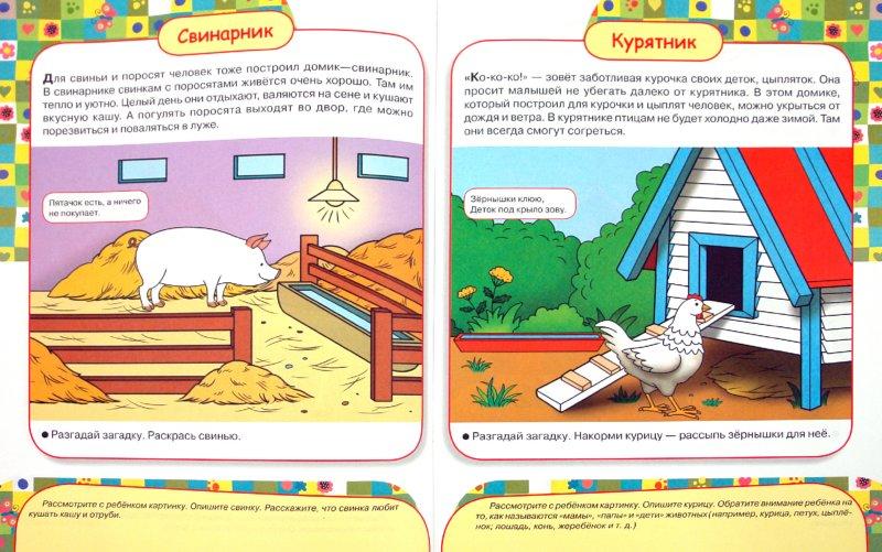 Иллюстрация 1 из 13 для Дошкольная подготовка. 4 года. Кто где живет? | Лабиринт - книги. Источник: Лабиринт