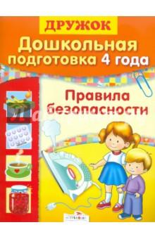 Калинина Л. Дошкольная подготовка. 4 года. Правила безопасности