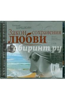 Шишкин Евгений Васильевич Закон сохранения любви (2CDmp3)