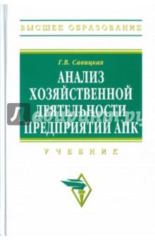 Савицкая Глафира Викентьевна Анализ хозяйственной деятельности предприятий АПК