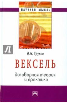 Уруков В. Н. Вексель: договорная теория и практика